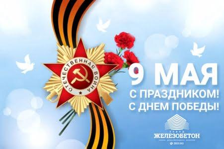"""Режим работы Завода """"Железобетон"""" в праздничные дни"""