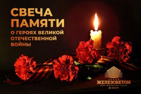 Свеча памяти о Героях Великой Отечественной Войны