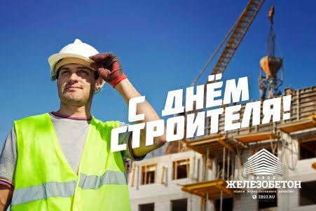 Завод «Железобетон» поздравляет всех строителей с праздником!