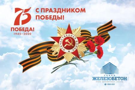 """Режим работы Завода """"Железобетон"""" в майские праздники"""