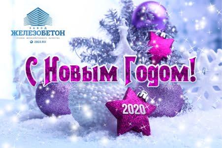 """Изменение режима работы Завода """"Железобетон"""" в праздничные дни"""